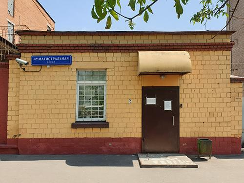Москва м. Полежаевская - пункт выдачи центрального склада