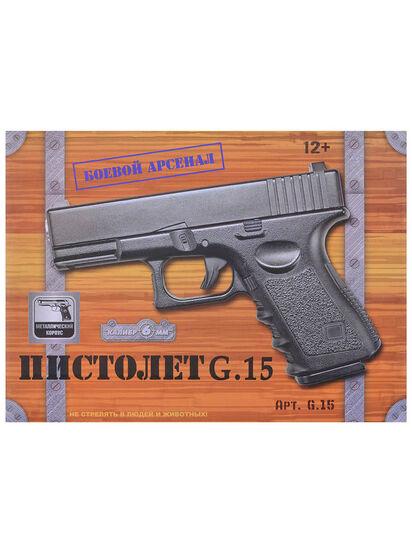 Пистолет металлический Glock 17 (пневматика, 18,5 см) - G.15