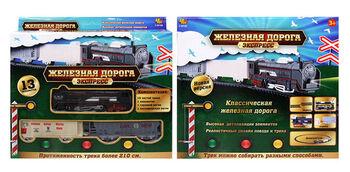 Железная дорога Экспресс, 210 см, на батарейках, 13 предметов в наборе