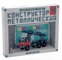 Конструктор металлический для уроков труда - Набор Школьный-4