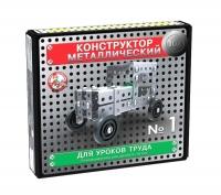 Конструктор металлический для уроков труда - 10К Набор 1 (130 эл)