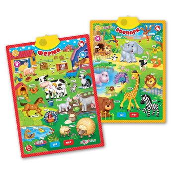 Плакат говорящий двусторонний Ферма и зоопарк