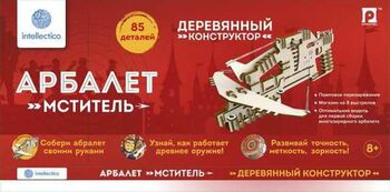Конструктор Арбалет Мститель, деревянный