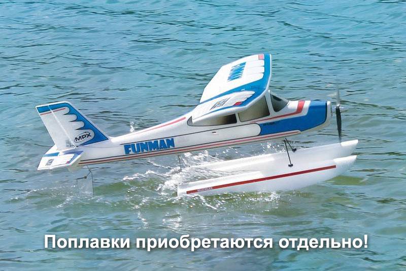 Радиоуправляемый самолет Multiplex FUNMAN MPX-264266 без аппаратуры и акб